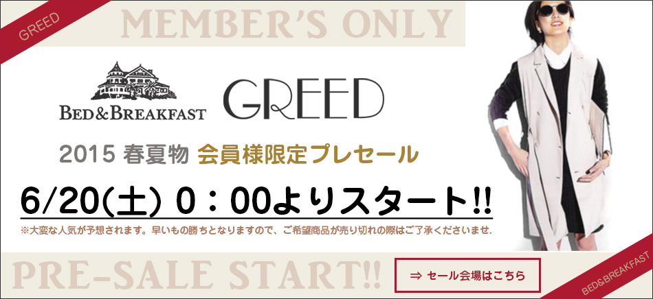 mb-sale-greed-bed-15ss