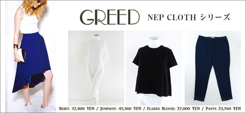 greed-15aw-150812